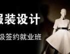 上海服装设计培训多少钱,黄浦服装设计软件培训班