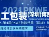 2021深圳国际包装机械展