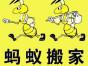宝山区顾村镇蚂蚁搬家公司 专业居民搬家 家具拆装公司