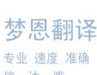梦恩翻译-潍坊及周边、合肥、银川资深翻译专业口译