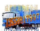 成都到西藏林芝物流公司专线返程车快运