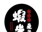 【虾米东西龙虾饭】加盟官网/加盟费用/项目详情