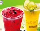 coco奶茶店加盟 都可茶饮加盟 开奶茶店要多少钱