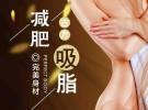 郑州涵丽姿专业减肥加盟