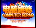 电脑维修南阳神盾电脑维修最好