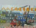 揭阳市专业搬家八八发搬运公司〈可开发票〉
