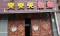 理塘 团结路仙鹤广场下面正街 酒楼餐饮 商业街卖场