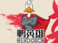 鸭英雄麻辣香锅 诚邀加盟