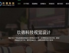 高端企业网站、电商网站、微信公众号定制开发