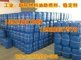 广州高旺配方甲醇燃料助燃剂 高热值生物醇油蓝白火添加剂