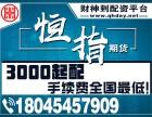 成都恒指期货配资-3000起配-手续费全网超低价!