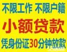 湘潭贷款 无抵押 小额贷款 身份证快速下款
