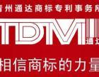 青州通达商标专利事务所