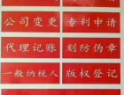 西安灞桥区办理执照的流程 免费注册 快速办理