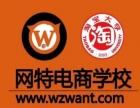 温州淘宝培训电商培训美工培训亚马逊培训网上创业培训