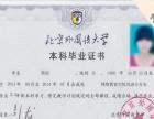 北京外国语大学桐乡远程网络教育招生
