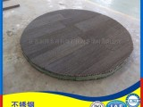 CY700不锈钢防壁流丝网波纹填料能有效防止液体从塔壁流下去