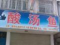 芙蓉北二街 油茶街门面招租 110平 旺铺