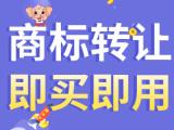武汉热门商标转让报价 商标买卖 R标
