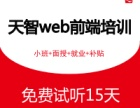 苏州web前端培训,江苏省权威web培训机构