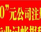 东莞、深圳、杭州、中山公司注册,记账报税,纳税申报
