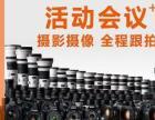 长株潭活动会议摄影摄像集体照站架聚会相册毕业合影
