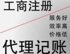 顺义区牛栏山办理北京公司记账报税,企业变更服务,代理企业变更