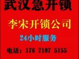 武汉新洲阳逻开发区开锁公司-阳逻急开锁
