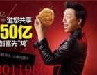 广州鸡排店加盟哪家好 鸡排加盟店 列表倾情推荐 正新鸡排