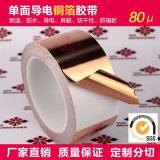 单导铜箔胶带屏蔽 耐高温防辐射信号 增强单面导电铜箔纸胶带