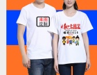 广州团金鲁目光闪烁体宣传T恤衫批发,越秀区�广告衫定制,定制广告�衫