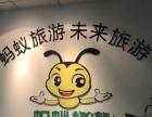 蚂蚁旅游江阴办事处