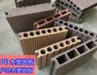 四川成都鑫森利木塑户外地板厂家