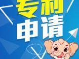 杭州專利申請 專利申請注冊 快速入口