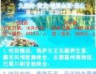 .九寨沟、黄龙、峨眉金顶、乐山双卧12日游(火车团)