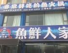 鱼鲜人家-特色火锅加盟新趋势