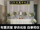 鄭州殯葬服務一條龍