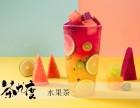 蚌埠奶茶培训学校 蚌埠奶茶培训班