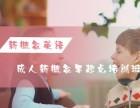 北京新概念英语寒假班 新概念英语高级培训班