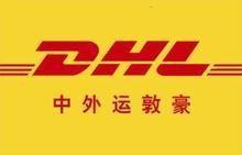 海宁DHL国际快递电话0573-82876922