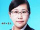 沈阳劳动争议 离婚纠纷 交通事故 合同纠纷律师
