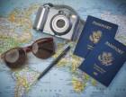 上海签证中心专业办理出国签证 全国受理不分领区