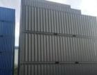 八米全新2米6超宽集装箱