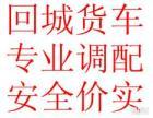 杭州到全国货物运输回城货车调配