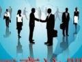 嘉兴安诚财务大品牌十二年 专业代办公司注册代理记账