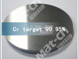 供应高纯铬靶材 99.95%