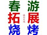 平谷大峽谷兩日游 平谷拓展訓練兩日游 公司燒烤休閑二日游特價