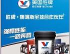 广州市荔湾区供应美国胜牌柴机油系列价廉质优一级批发