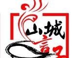 重庆火锅加盟店新手发展的方向