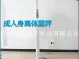 生产销售成人体检仪 身高体重秤 超声波体检仪
